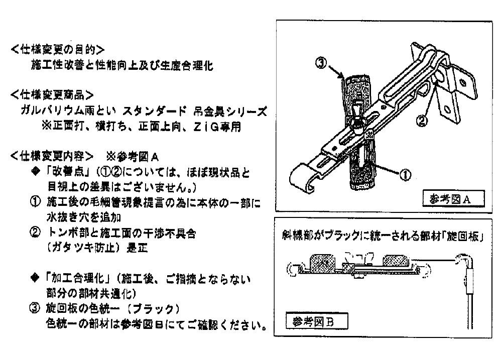 ガルバリウム雨といスタンダード吊金具(ZiG専用)仕様変更