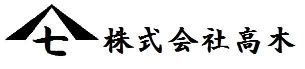株式会社高木