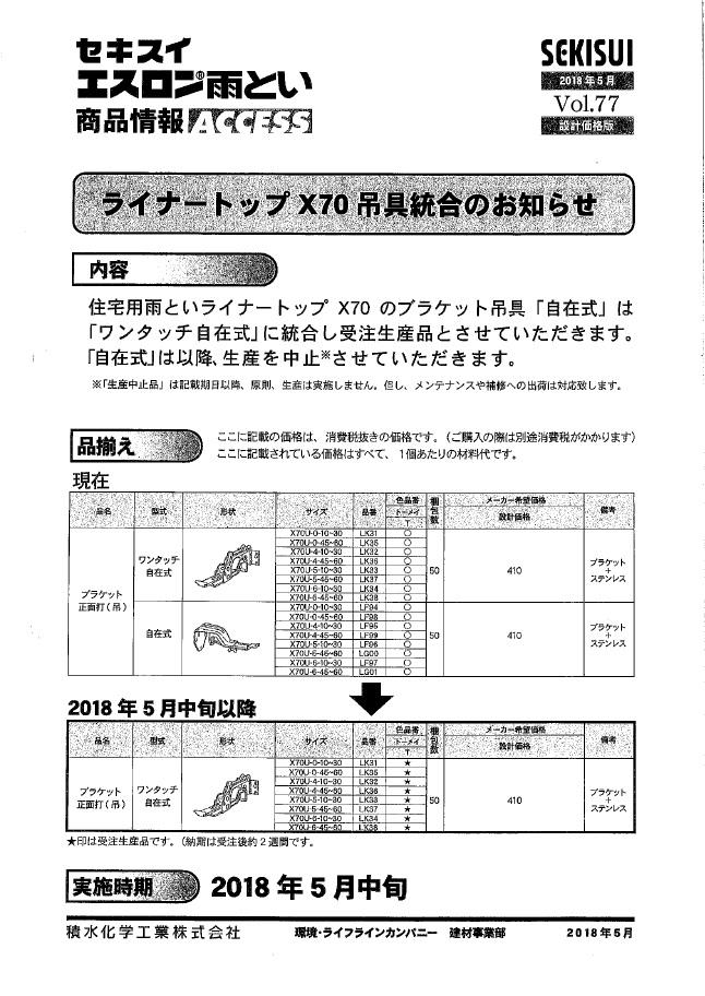 住宅用雨といライナートップX70のブラケット吊具「自在式」は「ワンタッチ自在式」に統合し受注生産品とさせていただきます。「自在式」は以降、生産を中止させていただきます。