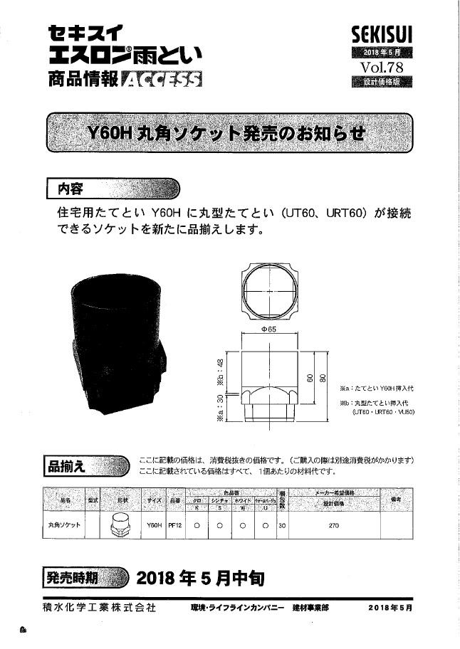 住宅用たてといY60Hに丸型たてとい(UT60、URT60)が接続できるソケットを新たに品揃えします。